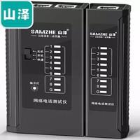 山澤(SAMZHE)網線測試儀 多功能測試器電腦網絡水晶頭電話線工程 家用智能測線儀測通器 黑色CS-50