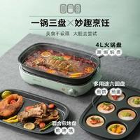 Bear  小熊    DKL-D12Z4    多功能料理鍋