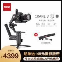 ZHIYUN 智云 云鶴3S 相機穩定器 簡易手柄版