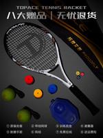 網球拍單人初學者帶線回彈套裝訓練器專業碳素男女大學生自練雙人
