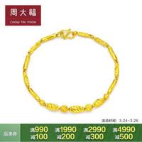 周大福(CHOW TAI FOOK)禮物 小清新 足金黃金手鏈 F159248 188 17.5cm 約5.6克