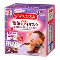 日本進口 花王KAO蒸汽眼罩 加熱式舒緩眼膜貼去黑眼圈遮光睡眠熱敷眼罩12枚裝薰衣草香型 *5件
