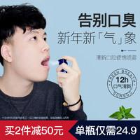 可美清潔口氣清新劑便攜持久型口腔噴霧男女士薄荷味口香正品