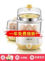 小熊煮蛋器自動斷電雙層蒸蛋器定時家用小型迷你雞蛋羹神器早餐機