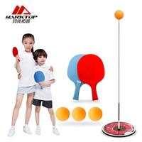 Marktop/瑪克拓普   彈力軟軸乒乓球訓練器