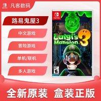 路易鬼屋3 Switch 游戏 实体卡带