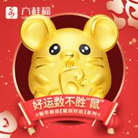 六桂福(LUK KWAI FOOK)黃金轉運珠鼠你好運本命年黃金轉運珠3D硬金999足金手繩新年禮物如意小鼠 1.0-1.2g