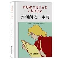 《如何閱讀一本書》kindle版