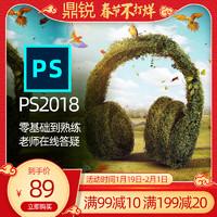 PS2018入門到精通全套視頻教程