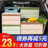 汽車裝飾后備箱儲物箱車載收納箱車內尾整理箱盒用品大全實用神器30L