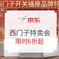 促销活动: 京东 西门子家居电气特卖会专场
