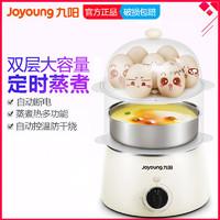九陽煮蛋器迷你家用雙層蒸蛋器早餐機多功能自動斷電