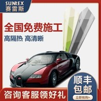 賽雷斯(SUNREX) 樂享系列 汽車貼膜汽車玻璃隔熱膜 防爆防曬全車膜