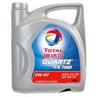 道達爾(Total) 快馳7000 半合成機油 5W40 SN/CF級 4L *2件