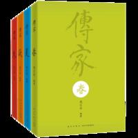 《传家 中国人的生活智慧》(4册)