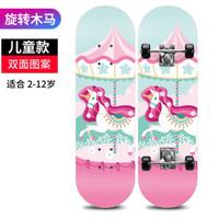 兒童四輪滑板 初學者雙翹男女孩專業滑板車