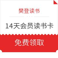 新手专享、优惠券码:樊登读书14天会员读书卡