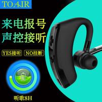 致奧(TOAIR)A50無線藍牙耳機4.1 商務車載通話迷你音樂運動通用 語音報號版