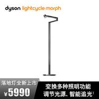 戴森(DYSON)落地燈 CF06 Lightcycle Morph 酷黑色 可調節色溫 2700K-6500K
