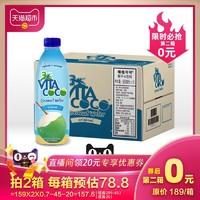 Vita Coco唯他可可進口椰子水PET500ml*12椰汁整箱 *2件