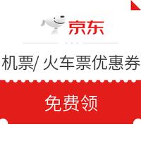 京東PLUS會員 : 助力復工季 購票享福利 機票/火車票出行禮包