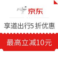 京東PLUS會員 : 享道出行5折優惠券免費領