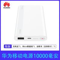Huawei 华为 移动电源 10000毫安 18W 白色版