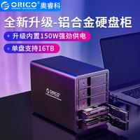 奧睿科(ORICO)五盤位硬盤柜 3.5英寸全鋁免工具外接硬盤柜 黑色