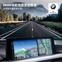 BMW 寶馬 官方旗艦店 BMW導航地圖更新服務資格券
