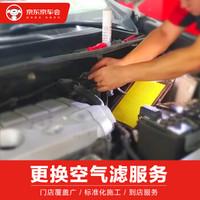 更換空氣濾芯服務 不包含實物商品 僅為工時費 工時費 全車型