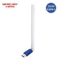 MERCURY MW310UH 高增益無線USB網卡 300M
