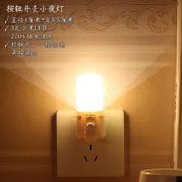 小夜燈插電氛圍夜光燈帶開關 暖光 *3件
