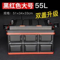 汽車后備箱收納箱-大號55L