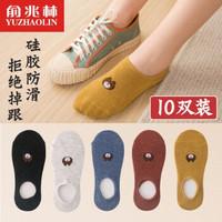 俞兆林女士隱形襪10雙