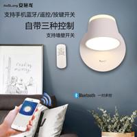安施龍 LED遙控閱讀壁燈手機藍牙智能APP臥室床頭燈  三色無極調光