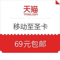 中国移动 40GB流量 1200分钟通话 69元/月
