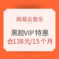 促销活动:网易云音乐 黑胶VIP春季特惠促销