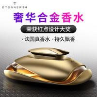 途雅(ETONN)法國汽車香水車載香水