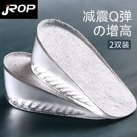 JROP 2雙硅膠隱形網紅內增高鞋墊男女士增高墊半墊矮個子增高神器