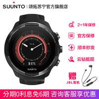 SUUNTO 頌拓 Suunto 9 Baro 智能手表 旗艦級 黑色