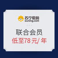 促销活动:苏宁易购 Super会员日 联合会员钜惠
