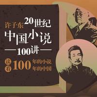微信端 : 三聯中讀專欄課《許子東·20世紀中國小說100講》