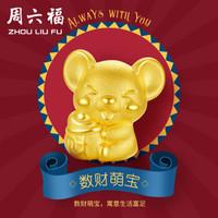 周六福 珠寶高萌鼠星系列 數財萌寶黃金轉運珠女款 足金3D硬金手繩手串 定價AD164823 約1.12g *5件
