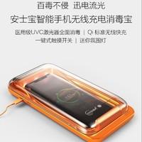 安士寶 15W無線充電 可紫外線消毒 充電寶