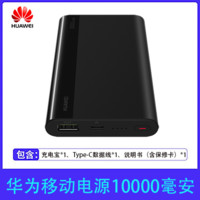 Huawei 华为 移动电源 10000毫安 18W