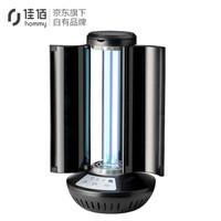 佳佰 紫外線殺菌遙控移動式消毒燈  40W