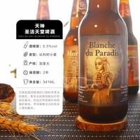 加拿大精釀 Dieu du Ciel 天神啤酒 圣潔天堂 比利時小麥艾爾啤酒 341ml *3件
