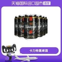 德國卡力特原裝進口貴族純麥黑啤酒330mL*6罐 整箱 *37件