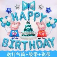趴體裝飾用品宴會酒店背景墻快樂鋁膜氣球 藍色佩奇氣球套餐 *7件