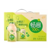 伊利 暢意100%原味乳酸菌100ml*30瓶/箱*2 益生菌酸牛奶飲品整箱